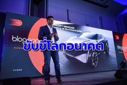 รูปข่าว ส่องเทคโนโลยี 'นิสสัน' เดินหน้าพัฒนา การขับขี่แห่ง 'โลกอนาคต'