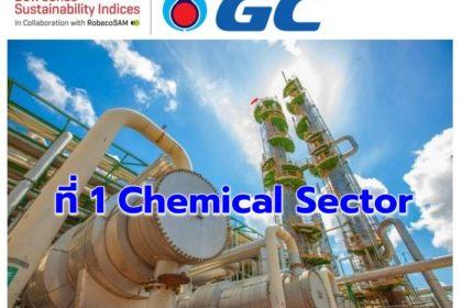 รูปข่าว 'GC' คว้าอันดับ 1 ดัชนีความยั่งยืนระดับโลก DJSI ใน Chemical Sector