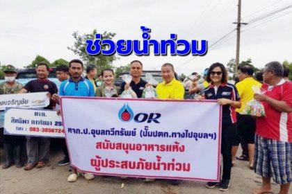 รูปข่าว 'โออาร์' เปิดปั๊มน้ำมัน 8 แห่งเป็นศูนย์ช่วยเหลือผู้ประสบภัย