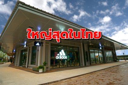 รูปข่าว 'อาดิดาส เอาท์เล็ต' ใหญ่สุดในไทย ที่ 'เซ็นทรัล วิลเลจ'