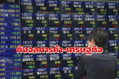 รูปข่าว หุ้นเอเชียเคลื่อนไหวน้อย กังวลศก.เกาะติดตลาด