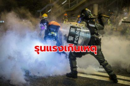 รูปข่าว 'แอมแนสตี้' อ้างมีหลักฐาน 'ตำรวจฮ่องกง' ทารุณผู้ประท้วงที่โดนจับ