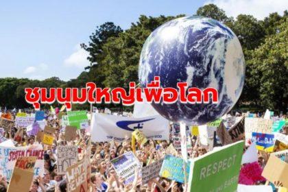 รูปข่าว ทั่วโลกนัดชุมนุมใหญ่ สร้างการตระหนัก 'ภาวะโลกร้อน'