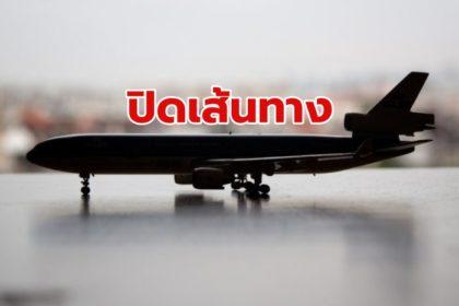 รูปข่าว 'สายการบิน' ปรับตัวลดปริมาณการผลิต แห่ปิด 17 เส้นทางภายในประเทศ