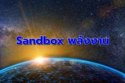 รูปข่าว 'ERC Sandbox'เฟสแรก Energy Storage มาแรงสุดๆ