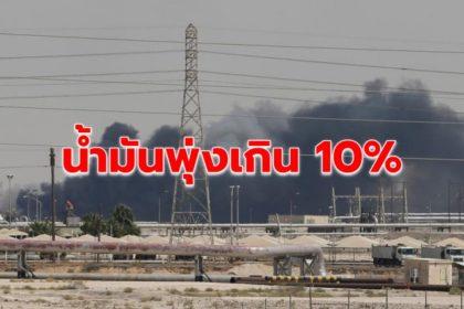 รูปข่าว น้ำมันพุ่ง 10% หวั่นโจมตีโรงกลั่นซาอุฯ กระทบจัดหาโลก