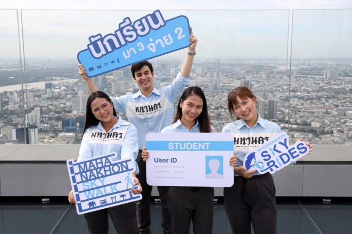 thumbnail King Power Mahanakhon Launches Student Promotions