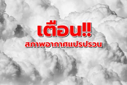 รูปข่าว 'กรมอุตุฯ' เตือนอากาศแปรปรวนช่วง 24-28 ต.ค.ระวังฝนถล่ม!