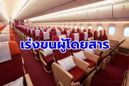 รูปข่าว 'สนามบินนาริตะ' เปิดแล้ว! 'การบินไทย' เปลี่ยนเครื่องลำใหญ่ เร่งขนส่งผู้โดยสาร