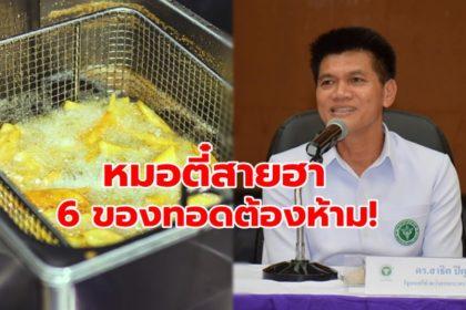 รูปข่าว 'หมอตี๋' สายฮา! เตือน 6 ของทอดสุดอันตรายไม่ควรกิน