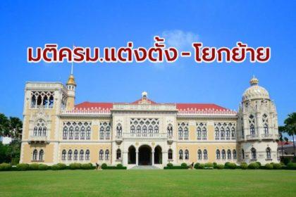 รูปข่าว ครม.ไฟเขียวแต่งตั้งข้าราชการระดับสูง 'กระทรวงศึกษาธิการ'