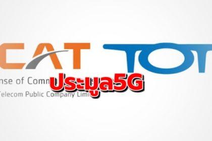 รูปข่าว ให้การบ้าน 'ทีโอที – กสทฯ' ส่งแผนร่วมวง 'ประมูล 5G'