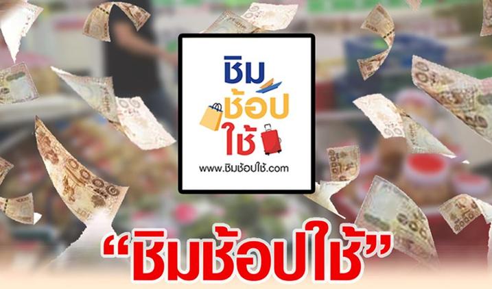 เงินสะพัด!! โอนเงินเข้าบัญชีร้าน 'ชิมช้อปใช้' ทะลุ 4 พันล้านบาท - The Bangkok Insight