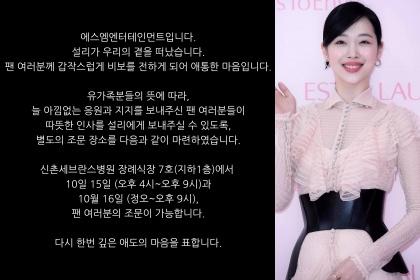 รูปข่าว SM เตรียมพื้นที่ให้แฟนๆร่วมไว้อาลัย ซอลลี่ ตามความปรารถนาของครอบครัวเธอ