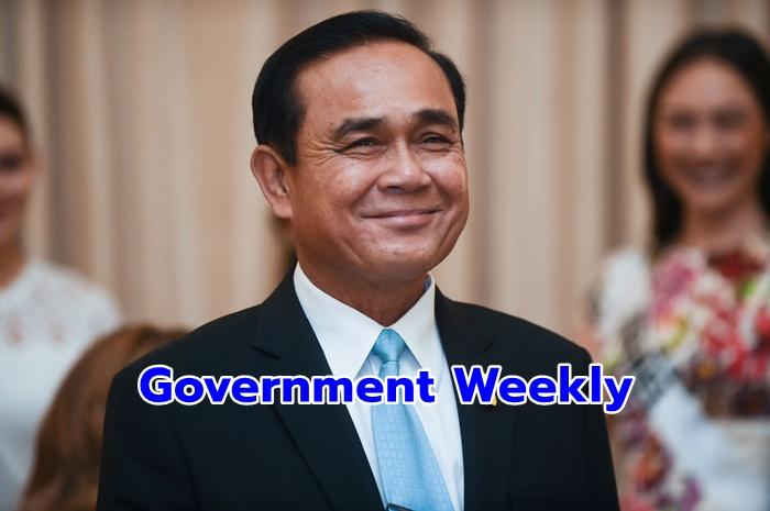 'Government Weekly' พรุ่งนี้! เตรียมพบ 'บิ๊กตู่' แจงชิมช้อปใช้ เฟส 2 - The Bangkok Insight