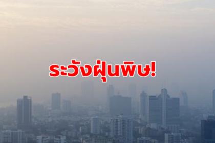 รูปข่าว เตือน!! 8 พื้นที่ฝุ่นพิษเกินมาตรฐาน เริ่มมีผลกระทบต่อสุขภาพ