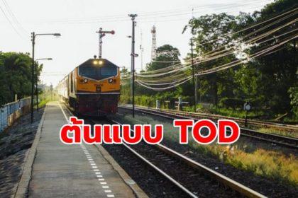 รูปข่าว ปั้นโมเดลอสังหาริมทรัพย์ 206 ไร่ ปลุกพื้นที่รอบ 'สถานีรถไฟอยุธยา'