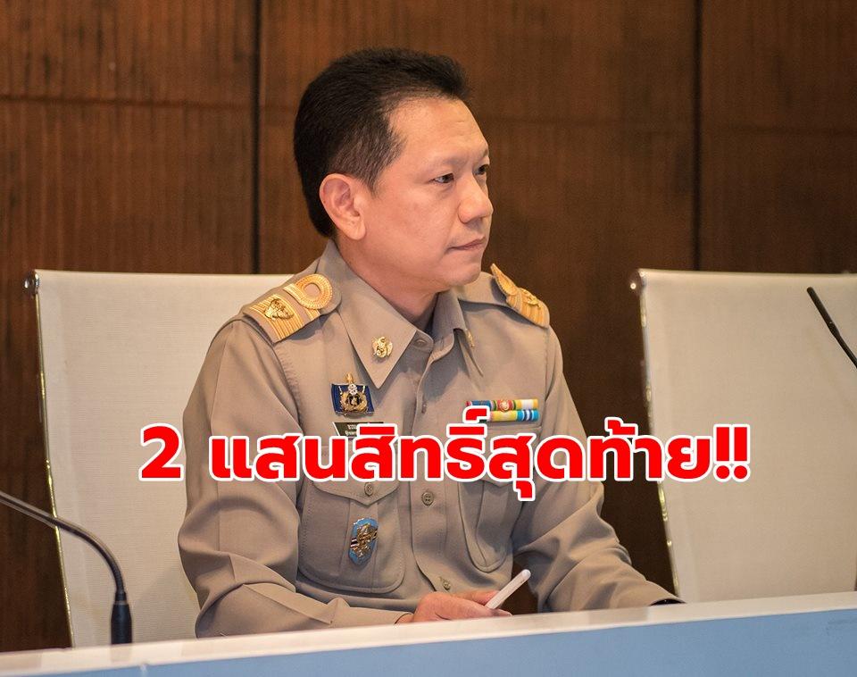 เตรียมลุย! 'ชิมช้อปใช้' เหลือ 2 แสนสิทธิ์สุดท้าย - The Bangkok Insight