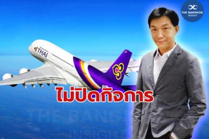 รูปข่าว 'สุเมธ'แจงสื่อสารภายในกับพนักงาน ยันการบินไทยไม่มีความเสี่ยงปิดกิจการ