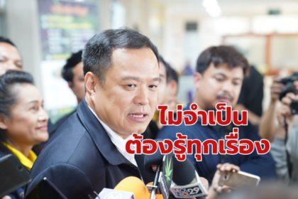 รูปข่าว ไบโอไทยเตือน 'เจษฎา' ผู้บริหารไม่จำเป็นต้อง 'รู้ทุกเรื่อง'