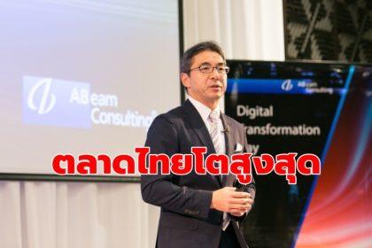 รูปข่าว ตลาดไทยทรงพลัง 5 ปี 'เอบีม' โตพุ่ง 200% สูงสุดใน 12 ประเทศ