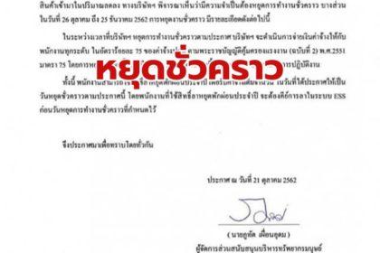รูปข่าว 'ไทยซัมมิท แหลมฉบัง' ประกาศหยุดทำงานชั่วคราว 2 เดือน