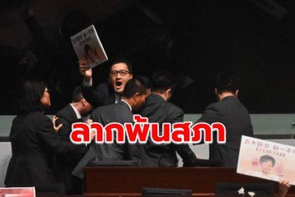 รูปข่าว ฮ่องกงลากฝ่ายค้านพ้นสภาฯ เหตุไม่เลิกป่วนประชุม