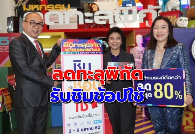 'เดอะมอลล์' เครื่องร้อน จัด 'ลดทะลุพิกัด' ดูดเงิน 'ชิมช้อปใช้' - The Bangkok Insight