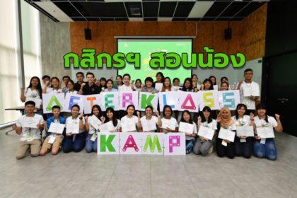 รูปข่าว กสิกรไทยจัด 'AFTERKLASS Young Gen Business Kamp 2019' สอนน้องเขียนแผนธุรกิจ