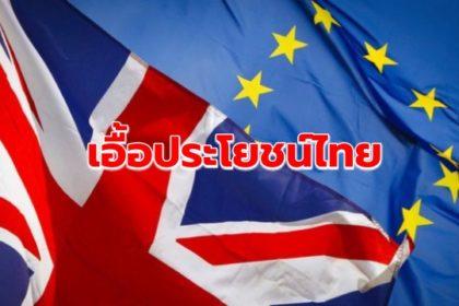 รูปข่าว 'พาณิชย์' เกาะติด 'เบร็กซิท' ชี้หากไร้ข้อตกลงสร้างโอกาสส่งออกไทย