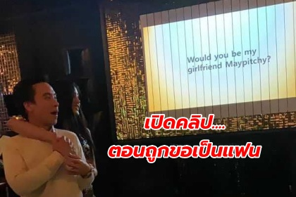 รูปข่าว เมย์ พิชญ์นาฏ เผยคลิปนาที บิ๊ก อัครวัชร ขอเป็นแฟน เห็นข้อความแล้วโถมตัวกอดทันที
