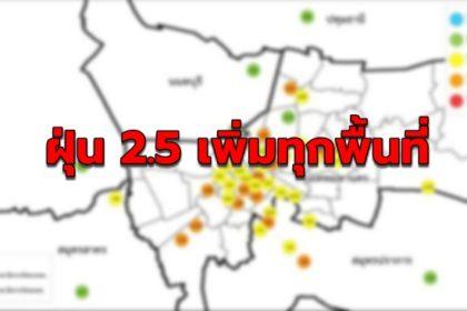 รูปข่าว 'กทม.-ปริมณฑล' ฝุ่น 2.5 เพิ่มทุกพื้นที่ 15 สถานีเกินเกณฑ์เริ่มกระทบสุขภาพ