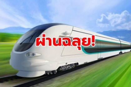 รูปข่าว บอร์ดเห็นชอบ 'รถไฟไทย-จีน' สัญญา 2.3 พร้อมลงนามเดือนหน้า