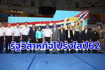 รูปข่าว 'การกีฬาแห่งประเทศไทย' รั้งที่ 2 รัฐวิสาหกิจโปร่งใสปี 62