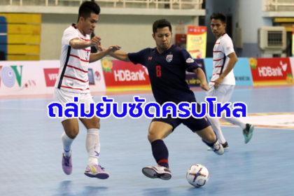 รูปข่าว ฟุตซอลไทยถล่มกัมพูชา 12-0 เปิดหัวฟุตซอลอาเซียน (ชมไฮไลท์)