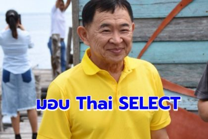 รูปข่าว 'วีรศักดิ์' มอบตรา Thai SELECT ยกระดับ 'ร้านอาหารไทยภาคใต้'