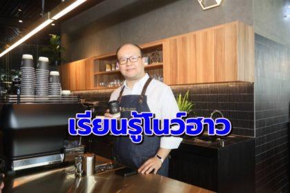 รูปข่าว 'พอลล์ กาญจนพาสน์' กับธุรกิจอาหาร-เครื่องดื่ม 'เรียนรู้เพื่อต่อยอด'