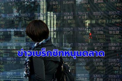 รูปข่าว 'หุ้นเอเชีย' ทะยานขึ้น รับข่าวดี 'เบร็กซิท'
