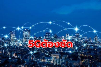 รูปข่าว ติง 'กสทช.' ดึงซี-แบนด์ทำ 5G ต้องชัด หวั่นกระทบ 'ดาวเทียม'