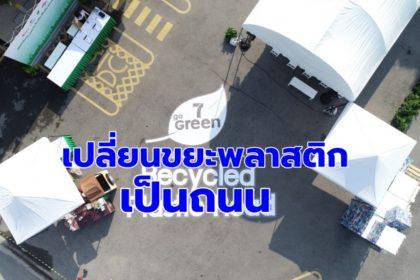 รูปข่าว 'ซีพี ออลล์' จับมือ 'ดาว-เอสซีจี' เปิดโครงการ '7 Go Green Recycled Plastic Road'