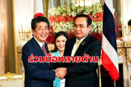 รูปข่าว นายกฯ หารือผู้นำญี่ปุ่น เห็นพ้องร่วมพัฒนาทรัพยากรมนุษย์ -ส่งเสริมการลงทุน- ยกระดับอีอีซี