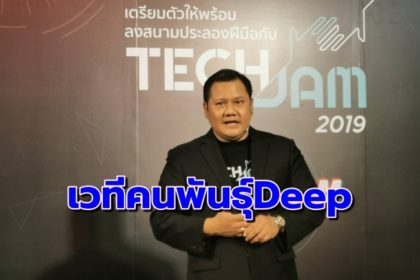 รูปข่าว 'KBTG' สานต่อ 'TechJam 2019' เฟ้นหา 'คนพันธุ์ Deep' ปั้นเทคโนโลยี อีโคซิสเต็ม