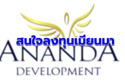 รูปข่าว 'อนันดา' สนใจลงทุนเมียนมา ข้อมูลชี้นักลงทุนท้องถิ่นสนใจอสังหาฯ ไทย รองจากสิงคโปร์