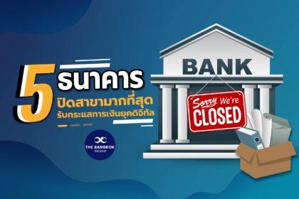 รูปข่าว 5 ธนาคารปิดสาขามากสุด รับกระแสการเงินยุคดิจิทัล