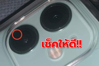 รูปข่าว เพจดังเตือน! เช็คให้ดีก่อนพา 'iPhone 11' กลับบ้าน
