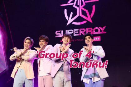 รูปข่าว 'Superboy Project' แท็คทีม 'Group of 4' โชว์โจทย์สุดหิน!!