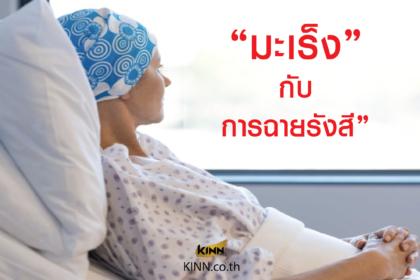 รูปข่าว มะเร็ง กับ การฉายรังสี
