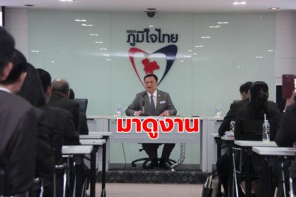 รูปข่าว 'อนุทิน นำ 'พตส.รุ่น 10' ดูงานภูมิใจไทย ย้ำนโยบายพรรค 'ทำงานหนัก- สร้างความเชื่อมั่น'