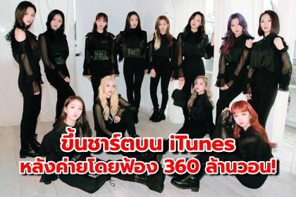 รูปข่าว LOONA ขึ้นชาร์ต iTunes หลังค่ายโดนบริษัทญี่ปุ่นฟ้อง 360 ล้านวอน!