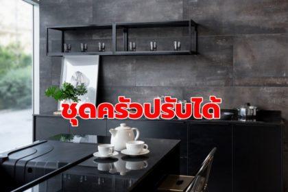 รูปข่าว 'แกรนด์โฮม' ปั้นแบรนด์ใหม่ 'ชุดครัว' ปรับเปลี่ยนได้